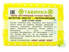 """Мыло """"Золотое масло-увлажняющее"""" 95г"""