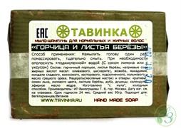 "Мыло-Шампунь ""Горчица и берёза"" 95г"